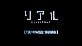 real-kubinagaryu_Blu-ray_006.jpg