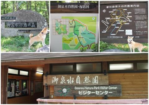 page 日和 御泉水自然園