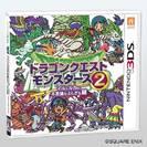 3DS ドラゴンクエストモンスターズ2