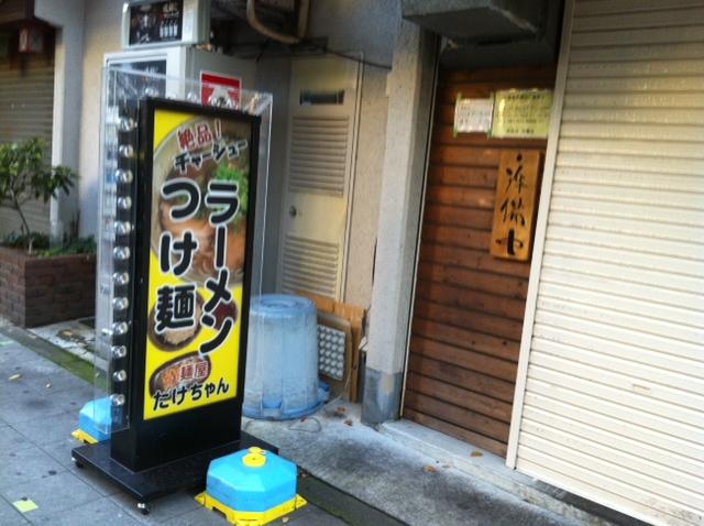 麺屋たけちゃん桜川