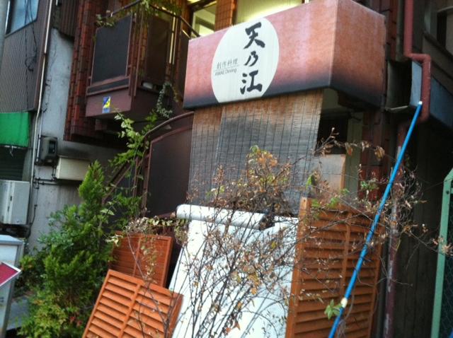 天乃江ダイニング堺筋本町