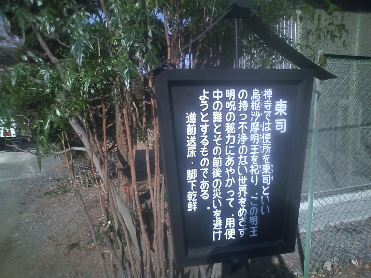 文殊寺とか (1)