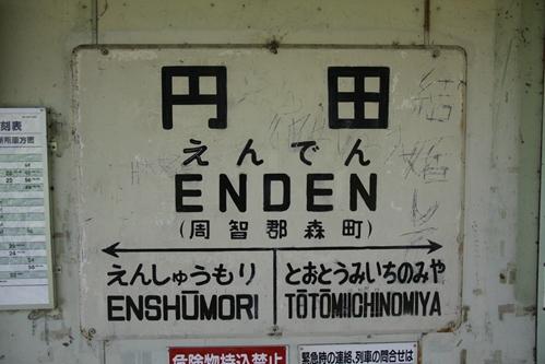 円田駅駅名表示札