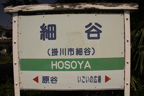 細谷駅駅名表示札