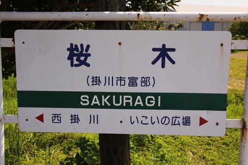 桜木駅駅名表示札