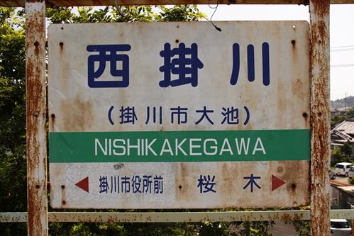 西掛川駅駅名表示板