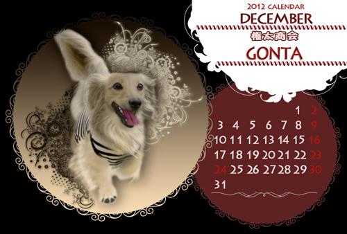 calendar-gonchan[1]