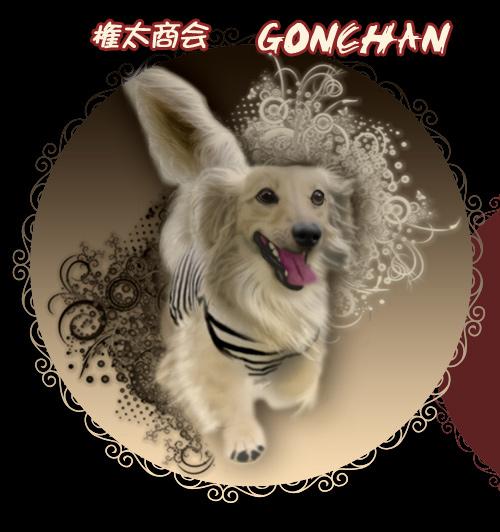gonchan2[1]