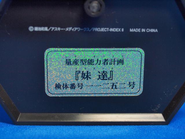 misaka15.jpg
