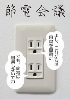 復興支援ポスター 節電会議2