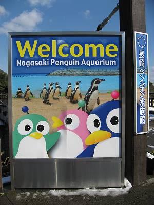 長崎ペンギン水族館の看板