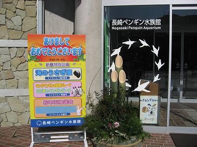 長崎ペンギン水族館の入口