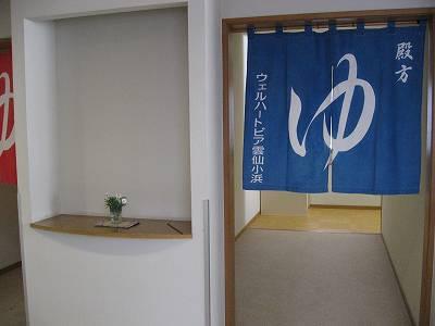 ハートピアー雲仙小浜浴室入口