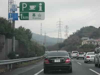 基山PA付近の渋滞