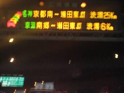 宝塚西トンネル手前の渋滞