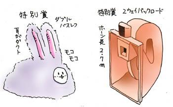 ステレオ誌特別賞