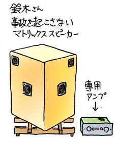 塩ビ管オフ会鈴木