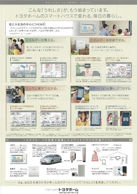 トヨタホームが変える、ニッポンの暮らし(裏)550