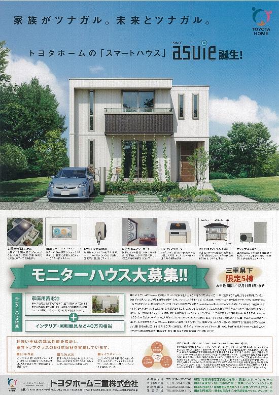 トヨタホームの「スマートハウス」asuieモニターハウス大募集 広告550