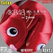 AKB48「逃した魚たち」②