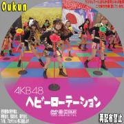 AKB48「ヘビーローテーション」⑤