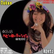 AKB48「ヘビーローテーション」①