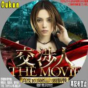交渉人 THE MOVIE①