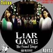 Liar Game The Final Stagc②