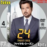 24 TWENTY FOYR ファイナル・シーズン④