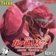 機動戦士ガンダム ユニコーン「赤い彗星」⑥