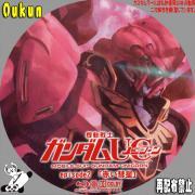 機動戦士ガンダム ユニコーン「赤い彗星」⑦