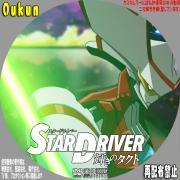 STAR DRIVER 輝きのタクト⑥