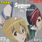 STAR DRIVER 輝きのタクト②