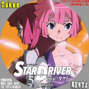 STAR DRIVER 輝きのタクト⑫