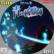 青の祓魔師-3