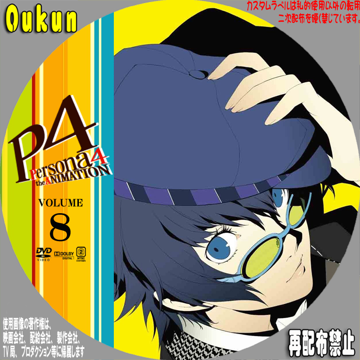 P4 Persona4 the ANIMATION⑧