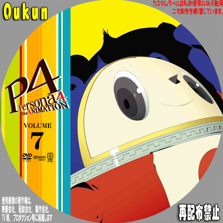P4 Persona4 the ANIMATION⑦