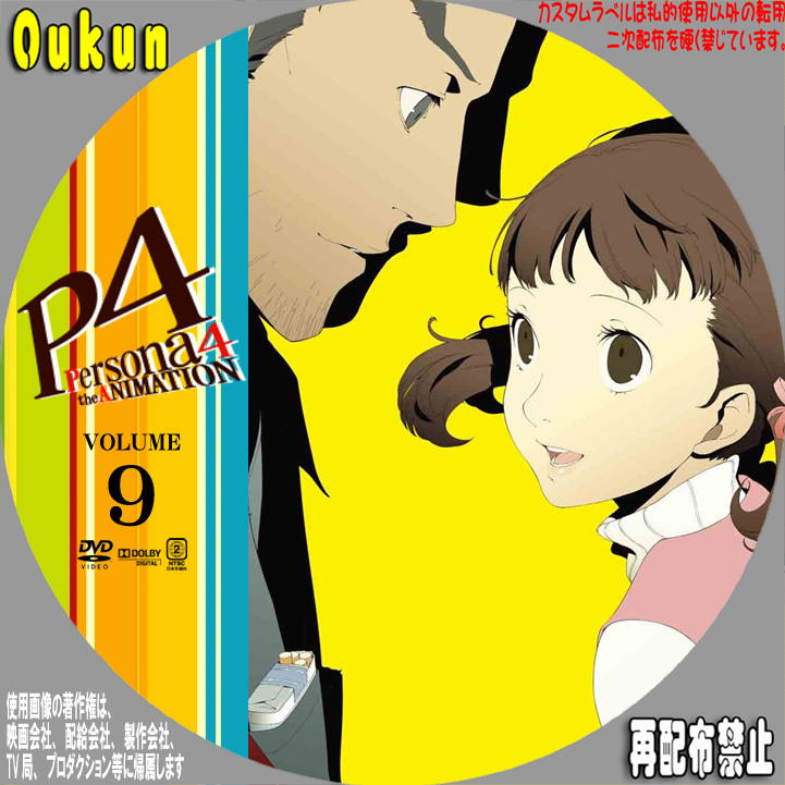 P4 Persona4 the ANIMATION⑨