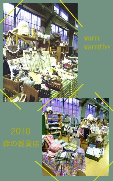 201011森の雑貨店5