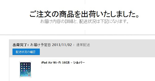 Apple Store出荷2kai