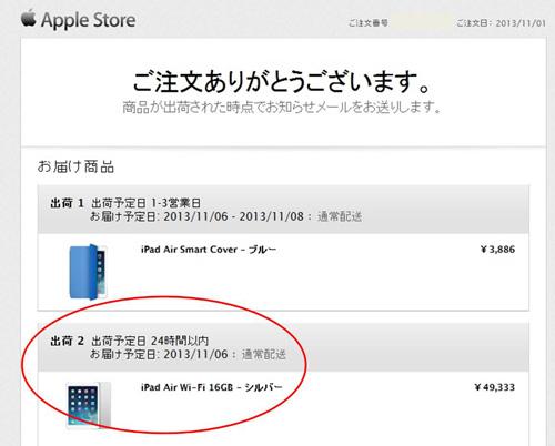 apple 出荷1kai