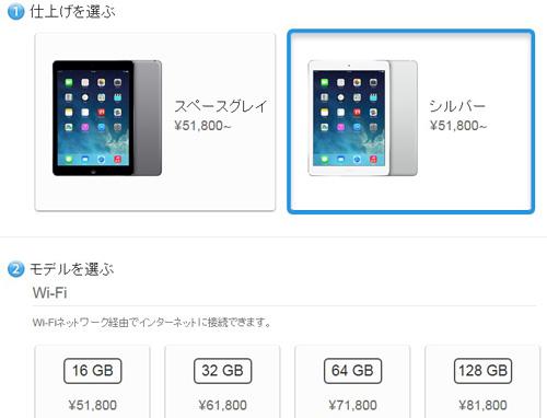iPad 価格kai