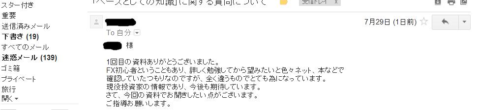 コーチングご契約者様 感想17