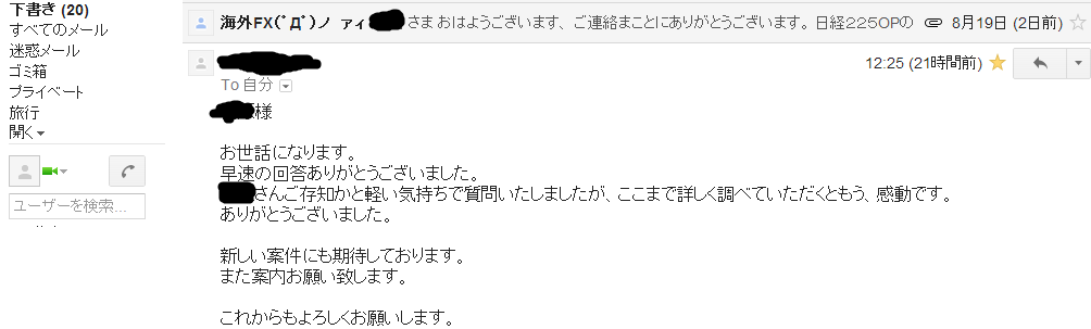 コーチングご契約者様 感想20