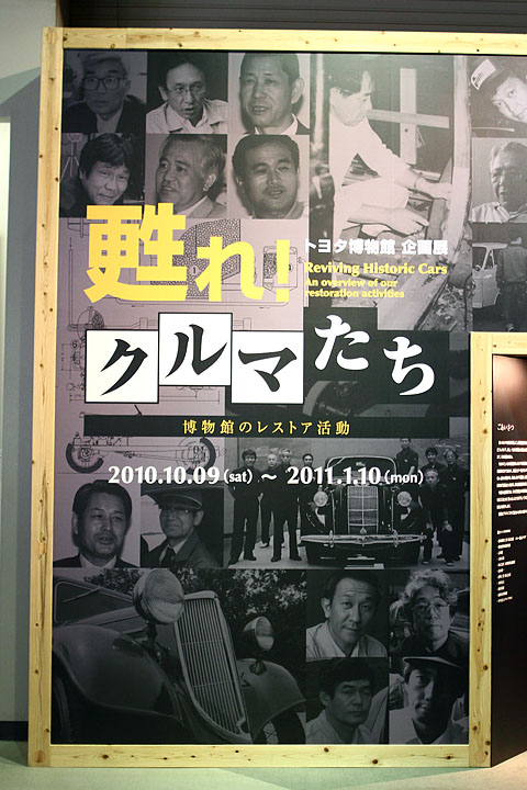 toyotamuseum_001.jpg