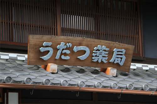 udatsu_004.jpg