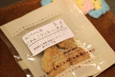 内緒クッキー
