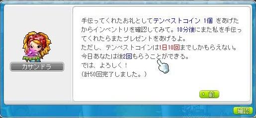 Maple130116_223927.jpg