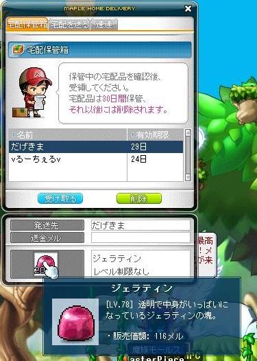 Maple130208_110827.jpg