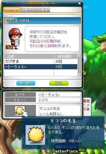 Maple130208_110833.jpg